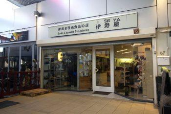 Iseya(伊勢屋)
